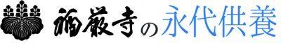 福厳寺納骨堂|春日井・小牧地区の永代供養墓。名古屋からほど近い豊かな自然に囲まれたお寺。